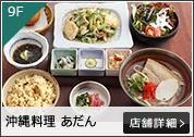 沖縄料理 あだん