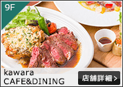 kawara Cafe&DINNIG