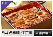 うなぎ料理江戸川