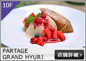 PARTAGE GRAND HYURI
