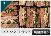 ウフ タマコ サンド