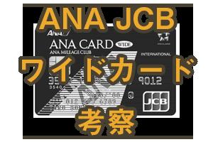 ANA JCB ワイドカード考察