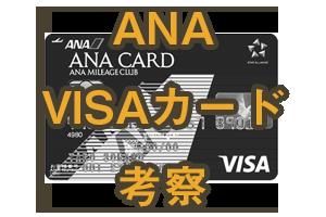 ANA VISA 一般カード考察