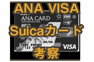 ANA VISA Suicaカード考察