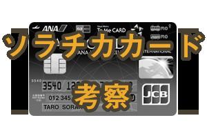 ANA To Me CARD(ソラチカカード)考察