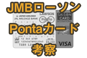 JMBローソンPontaカード考察
