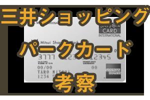 三井ショッピングパークカード考察