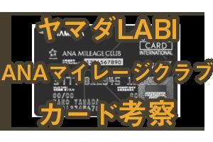 ヤマダLABI ANAマイレージクラブカード考察