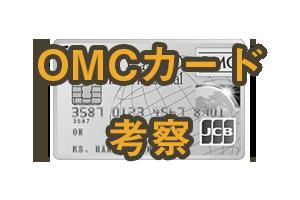 OMCカード考察