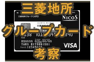 三菱地所グループカード考察