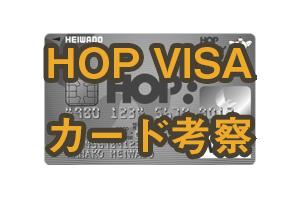 HOP VISAカード考察