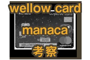 wellow card manaca(ウィローカードマナカ)考察