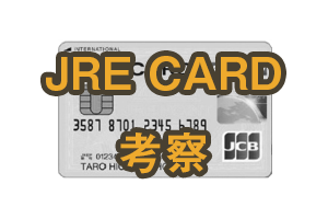 JRE CARD(カード)考察