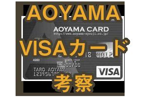 AOYAMA VISAカード考察