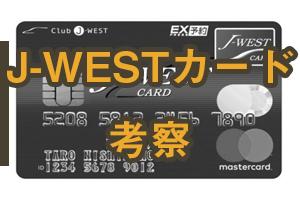 J-WESTカード考察