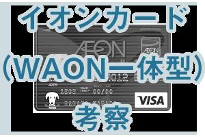 イオンカード(WAON一体型)考察
