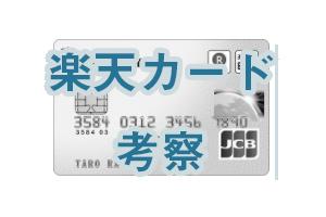 楽天カード 考察