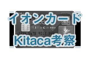 イオンカードKitaca考察