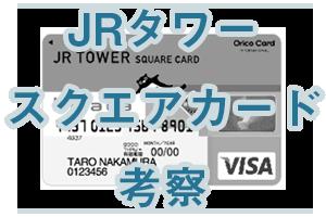 JRタワースクエアカード考察