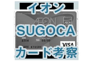 イオンSUGOCAカード考察