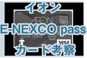 イオン E-NEXCO pass カード考察