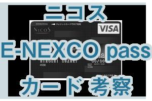 ニコス E-NEXCO pass カード考察