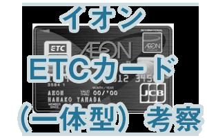 イオンETCカード(一体型)考察