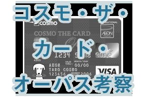 コスモ・ザ・カード・オーパス考察