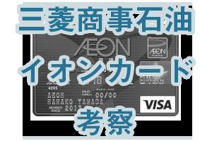 三菱商事石油・イオンカード考察