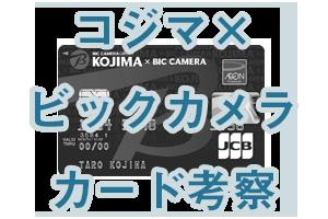 コジマ×ビックカメラカード考察