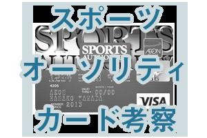 スポーツオーソリティカード考察