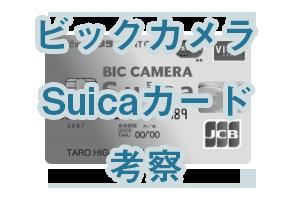 ビックカメラSuicaカード考察