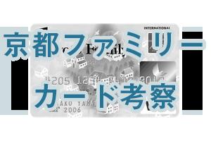 京都ファミリーカード考察