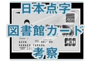 日本点字図書館カード考察