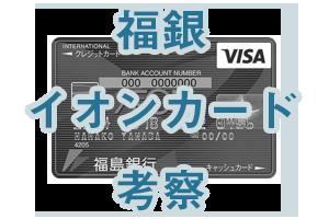 福銀イオンカード考察