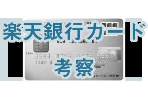 楽天銀行カード考察