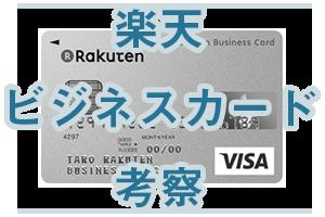 楽天ビジネスカード考察