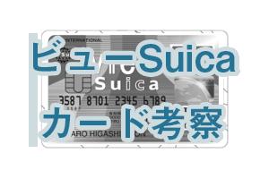 ビューSuicaカード考察