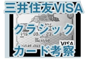 三井住友VISAクラシックカード考察