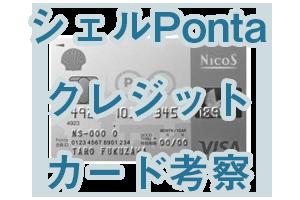 シェルPontaクレジットカード考察