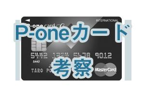 P-oneカード考察