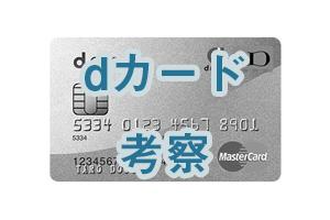 dカード考察