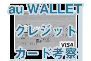 au WALLET クレジットカード考察