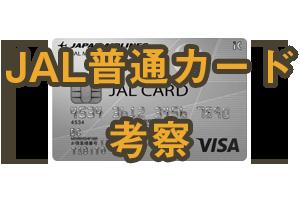 JAL普通カード考察