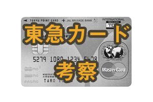 東急カード考察