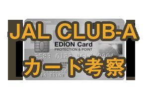 JAL CLUB-Aカード考察