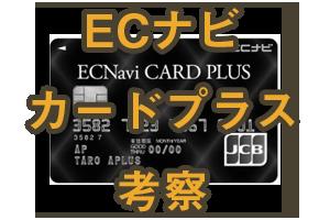 ECナビカードプラス考察
