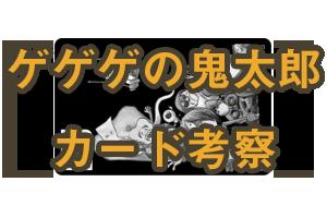 ゲゲゲの鬼太郎カード考察