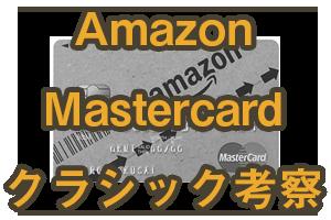 Amazon Mastercardクラシック考察