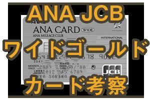 ANA JCBワイドゴールドカード考察